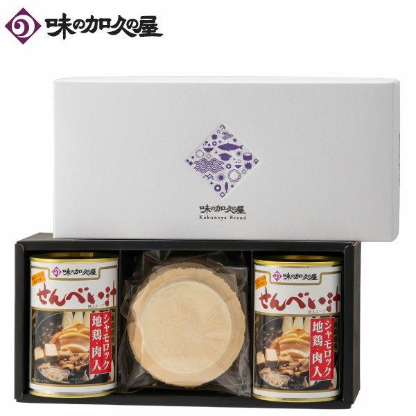 【青森シャモロック使用】せんべい汁缶詰セット