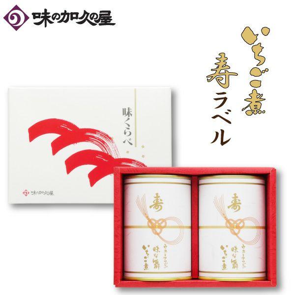 いちご煮[寿]ラベル2缶セット(化粧箱)