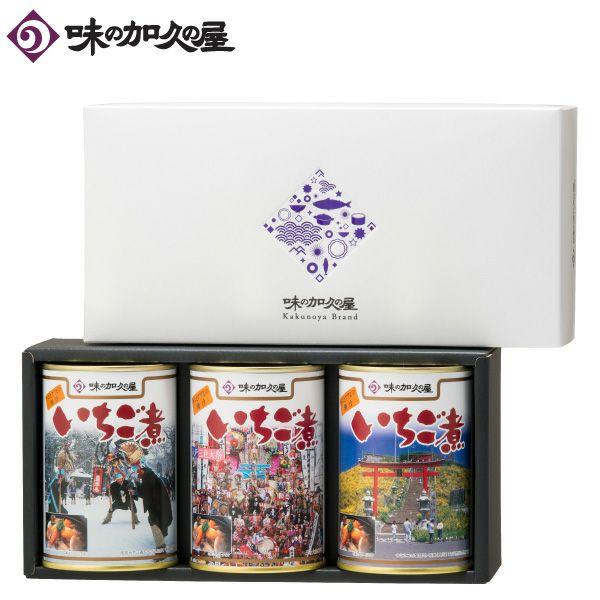 【八戸祭り物語】いちご煮3缶化粧箱入り