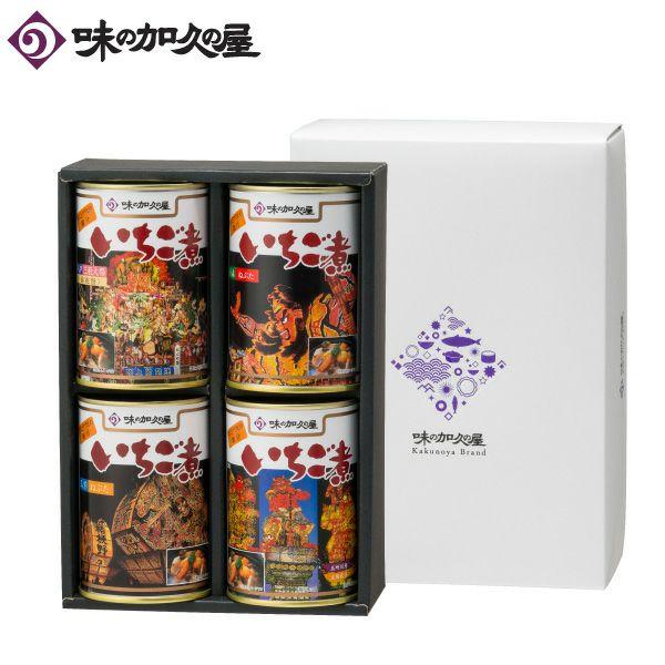 【青森四大夜祭り】いちご煮4缶化粧箱入り