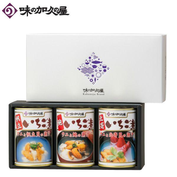 いちご煮三種セット(化粧箱入)