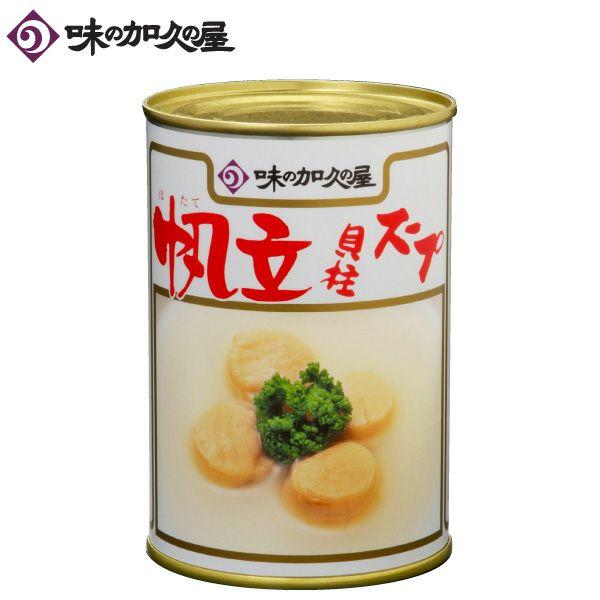 帆立貝柱スープ