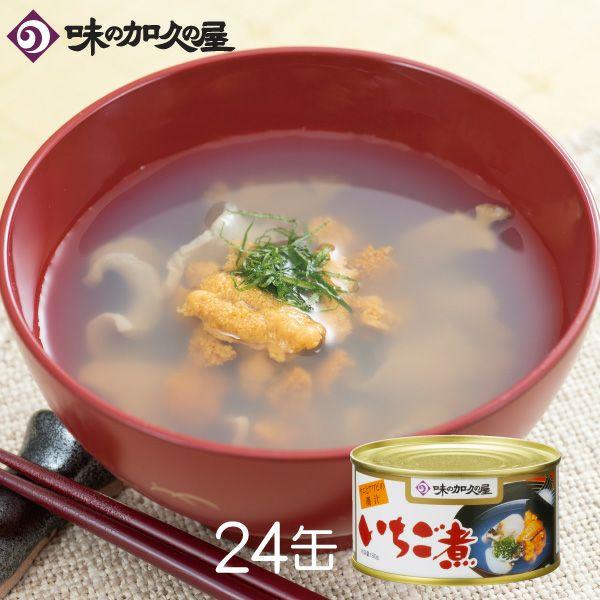 いちご煮180g24缶