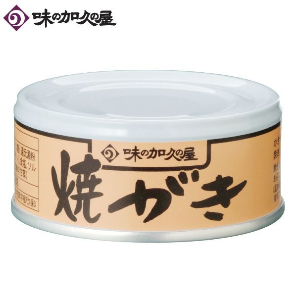 焼がき缶詰