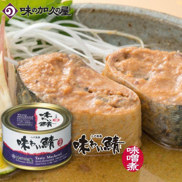 味わい鯖味噌煮