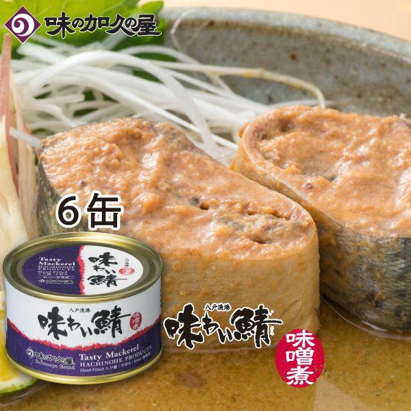 味わい鯖味噌煮6缶
