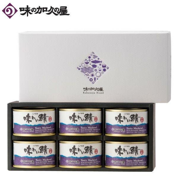 味わい鯖水煮6缶セット(化粧箱)