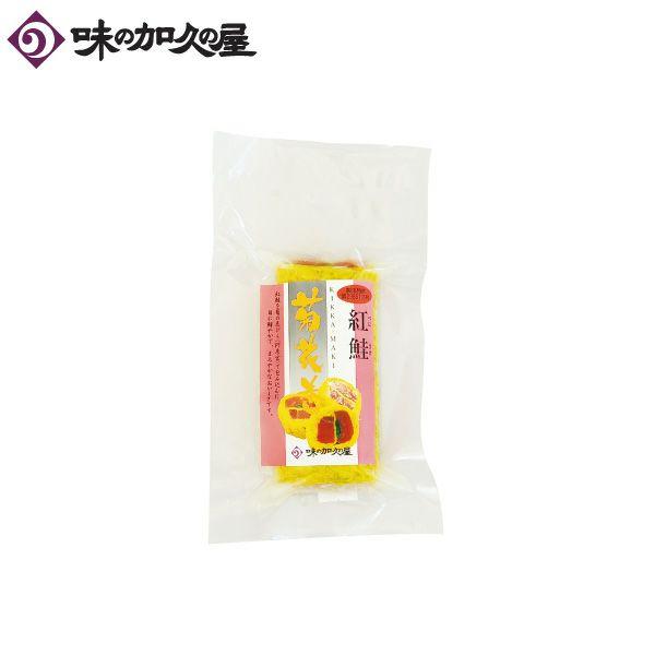 紅鮭菊花巻(ハーフ)